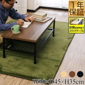 ローテーブル テーブル センターテーブル スチールテーブル リビングテーブル コーヒーテーブル スチール 木製 幅90cm x 奥行45cm x 高さ