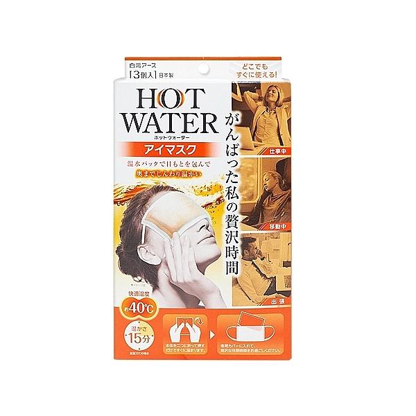 日本 白元 即熱型熱敷眼罩(3入/盒)【小三美日】發熱眼罩 眼睛暖暖包