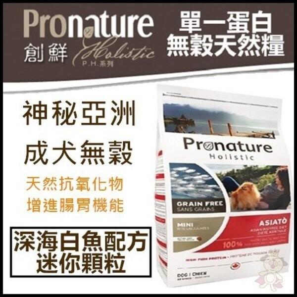 創鮮pronature神秘亞洲-成犬無榖 深海白魚配方 迷你顆粒6kg