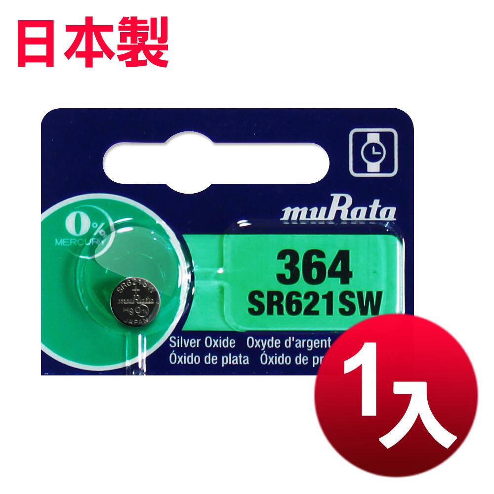 日本制 murata 公司貨 sr621sw 鈕扣型電池(1顆入)