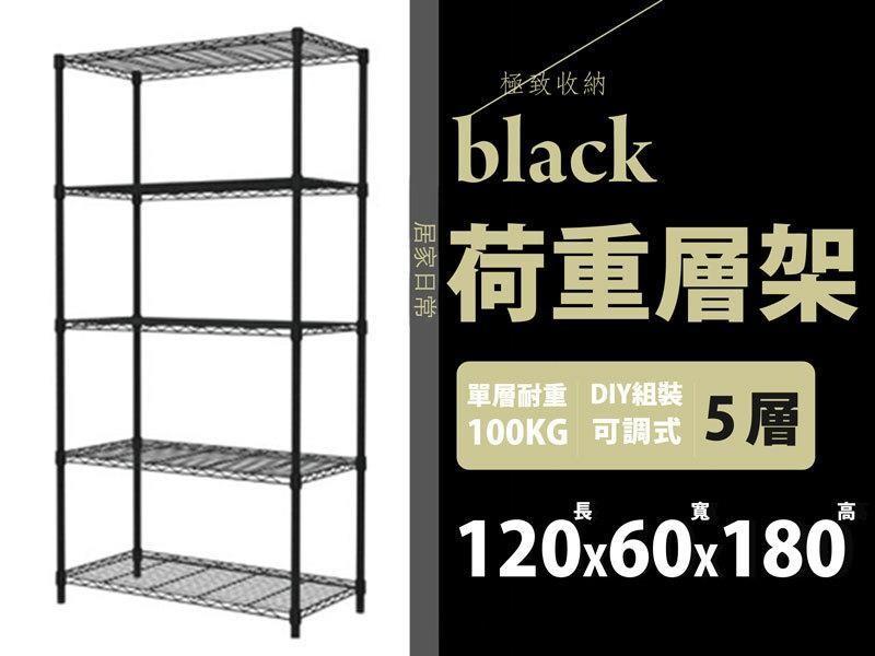 空間特工荷重型烤漆黑置物架(120x60x180_5層)波浪架 鐵力士架 cb12060d
