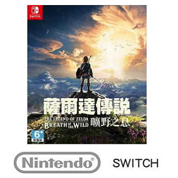 Nintendo Switch 薩爾達傳說 曠野之息 The Legend of Zelda: Breath of the Wild 中文版(HAC-P-AAAAA(CHT))