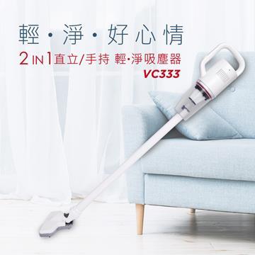 快譯通Abee 2in1 直立/手持 輕淨吸塵器(VC333)