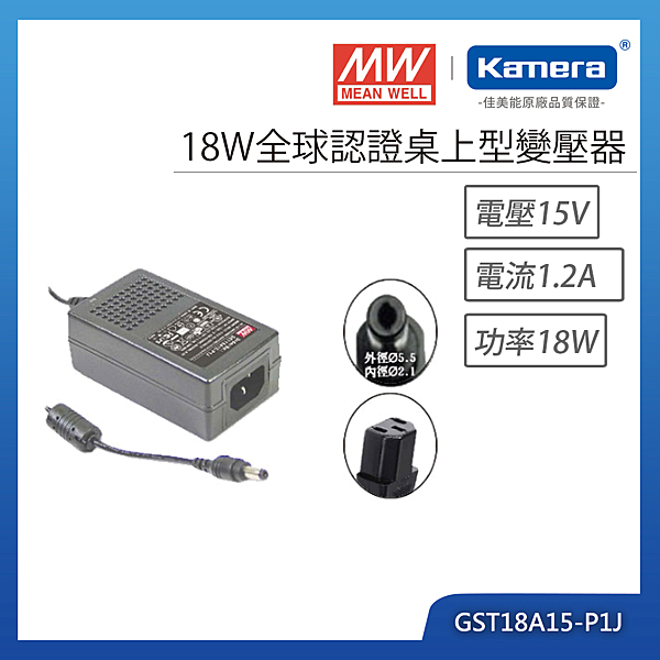 明緯 18W全球認證桌上型變壓器(GST18A15-P1J)