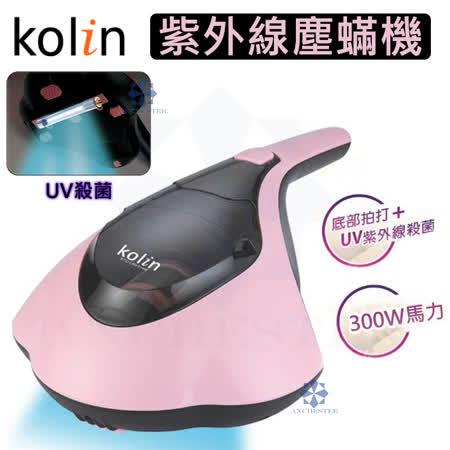 Kolin 歌林 紫外線殺菌塵螨吸塵器 / 塵螨機 KTC-LNV314M