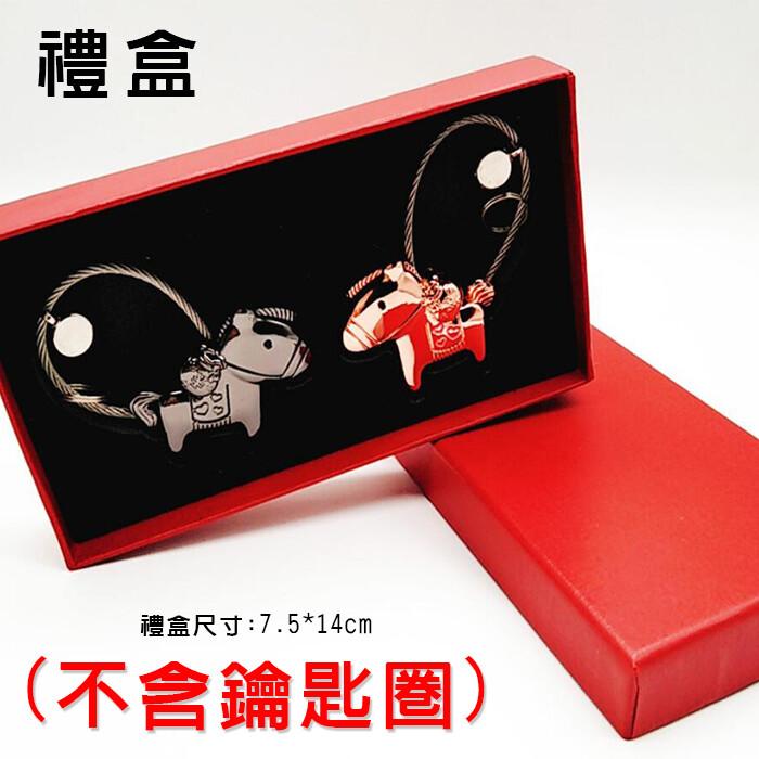 台灣現貨單購禮盒 馬馬馬磁吸鑰匙圈禮盒 情侶鑰匙圈禮盒 馬上有錢 鑰匙圈禮盒葉子小舖