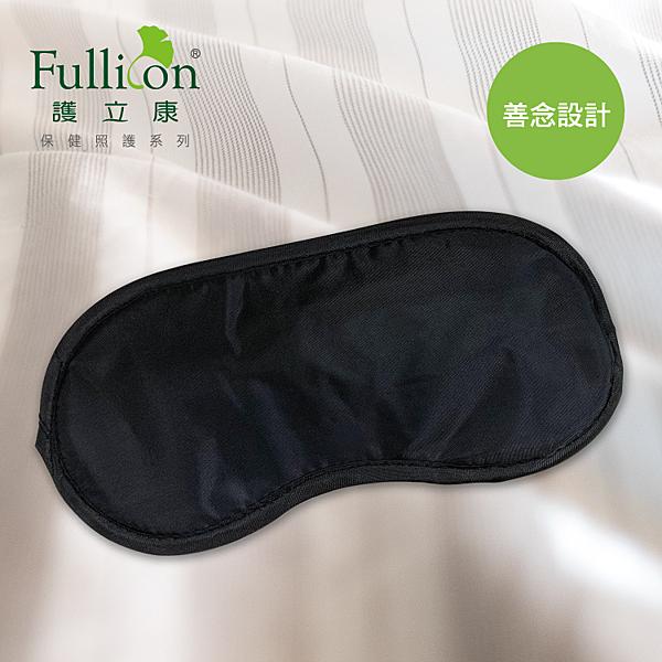 【Fullicon護立康】遮光睡眠眼罩