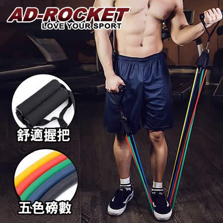 【AD-ROCKET】可拆卸肌力訓練拉力繩 11套組 彈力繩