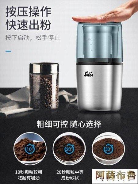 【現貨】研磨機 索利斯磨粉機161粉碎機家用小型超細研磨器打粉機 咖啡豆中材粉   【新年禮品】