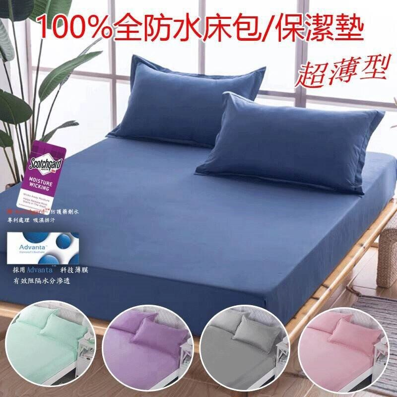 [滿額免運]100%防水 吸濕排汗床包保潔墊|枕套(靚紫)[艾拉寢飾]
