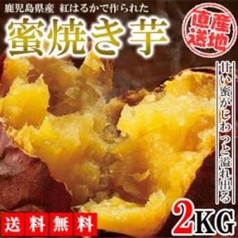 焼き芋 冷凍焼き芋 2kg 送料無料 さつまいも べにはるか 紅はるか 産地直送 産直 さつま芋 薩摩芋 焼きいも 石焼き芋 芋 鹿児島県産