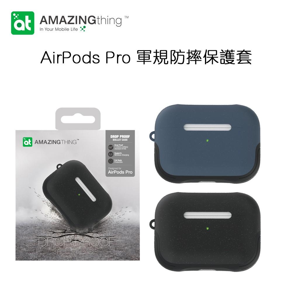 AMAZINGthing AirPods Pro 軍規保護殼 APPLE 軍規 防摔 保護套