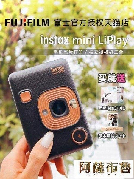 【現貨】拍立得 富士instax mini LiPlay數碼一次成像相機立拍立得手機照片打印機   【母親節禮物】