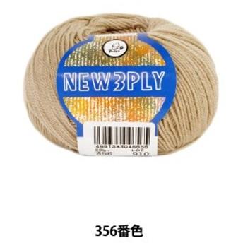 秋冬毛糸 『NEW 3PLY(ニュースリープライ) 356番色』 Puppy パピー