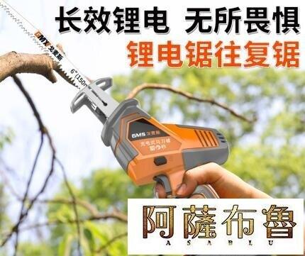 電鋸 充電式往復鋸電動馬刀鋸家用小型手持電鋸戶外鋰電電動手鋸切割機