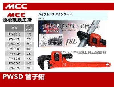 台北益昌 日本原裝 MCC 管子鉗 管口鉗 水管鉗 管鉗 PW SD 150mm