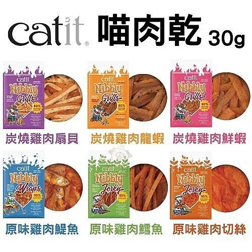 *King*【單包】Catit《喵肉乾》30g/包 多種口味 無穀、營養又美味的貓咪零食系列