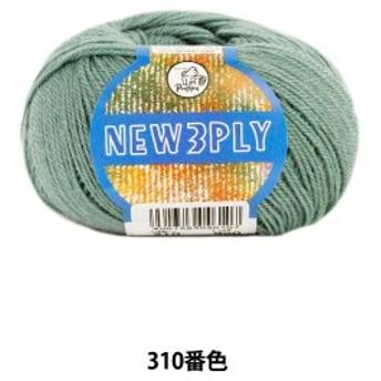 秋冬毛糸 『NEW 3PLY(ニュースリープライ) 310番色』 Puppy パピー