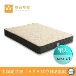 【輕品巧室-綠的傢俱集團】Meng Ton系列床墊A2舒適型-單人加大(防蟎抗菌表布)