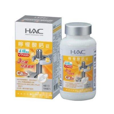 永信 HAC  檸檬酸鈣錠 120錠