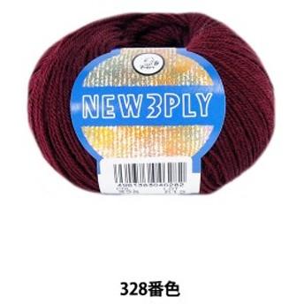 秋冬毛糸 『NEW 3PLY(ニュースリープライ) 328番色』 Puppy パピー