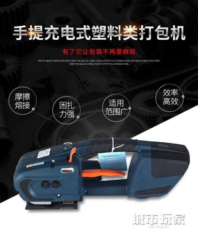 打包機 榮磊出口C13/16PET手提式電動打包機pp塑鋼帶全自動熱熔捆扎機