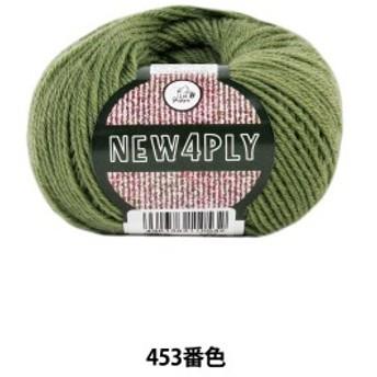 秋冬毛糸 『NEW 4PLY(ニューフォープライ) 453番色』 Puppy パピー