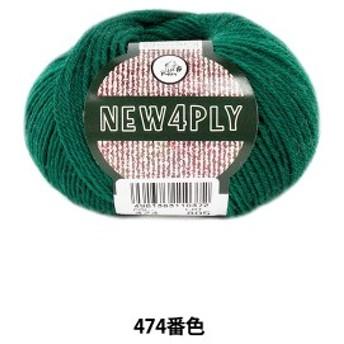 秋冬毛糸 『NEW 4PLY(ニューフォープライ) 474番色』 Puppy パピー
