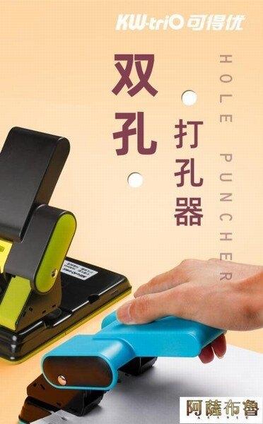 【現貨】打孔器 可得優打孔器文具裝訂打洞機圓孔打洞器小型a4紙張   【母親節禮物】