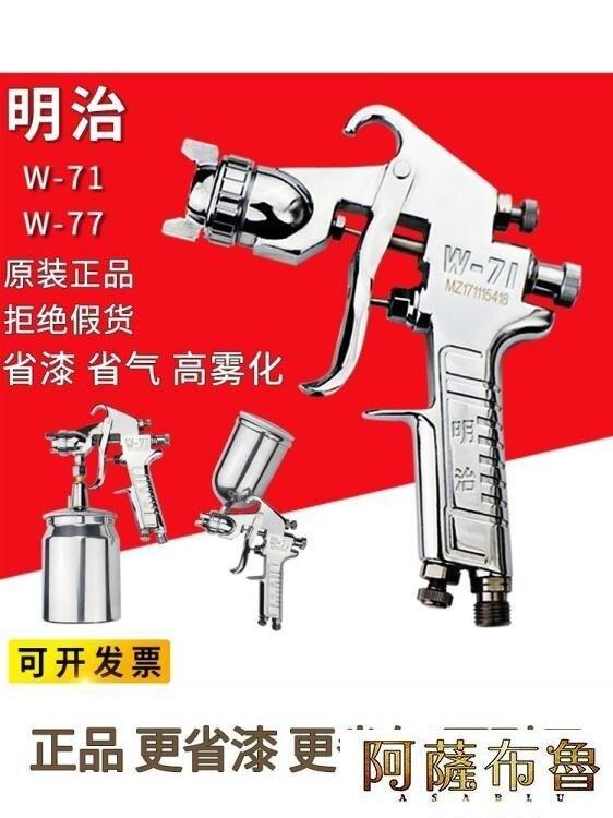 噴漆槍 日本明治W-71上下壺W-77油漆噴槍氣動乳膠漆高霧化家具汽車噴漆槍