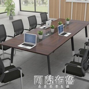 【現貨】會議桌 辦公家具大小型辦公會議桌長桌簡約現代會議室培訓桌椅組合長方形 mks  【母親節禮物】
