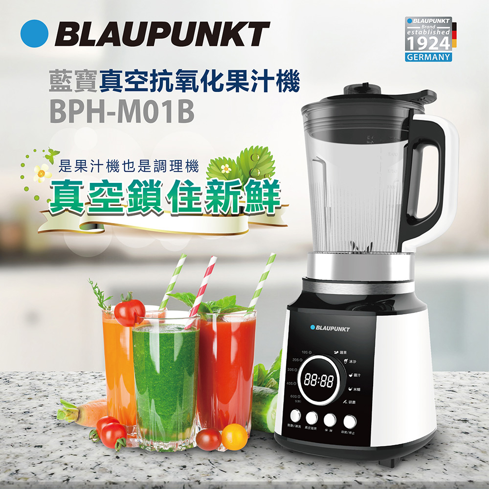 BLAUPUNKT 真空抗氧化果汁機 BPH-M01B