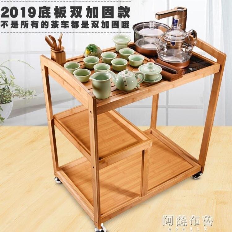 茶具車 茶車竹制移動簡約現代小茶臺茶具車套裝家用泡茶車小型茶具桌客廳