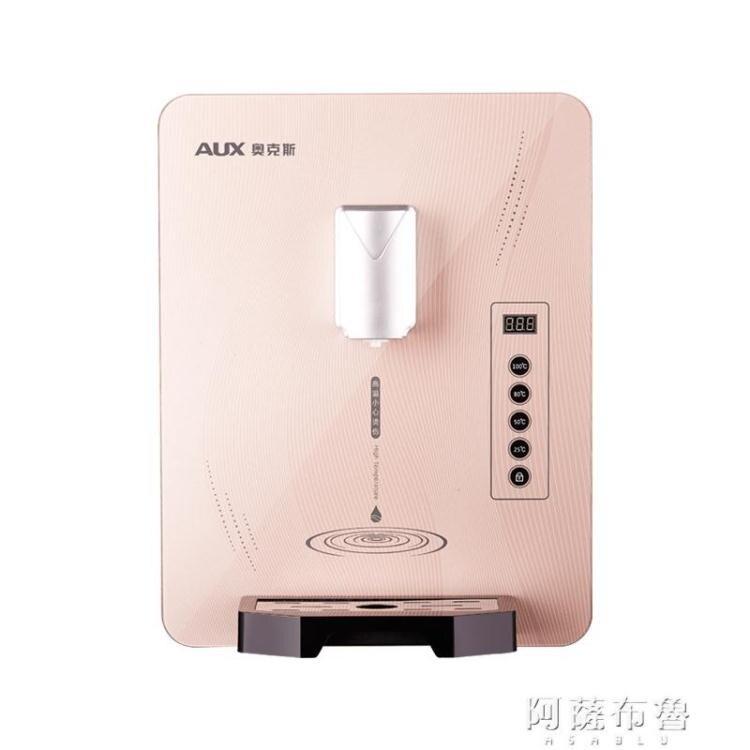 飲水機 AUX/奧克斯管線機速熱壁掛式冷熱家用無膽直飲機即熱凈水器飲水機