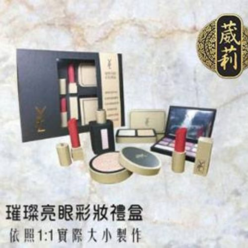 【葳莉】現代精品紙紮 璀璨亮眼彩妝禮盒  -  生活育樂