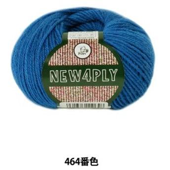 秋冬毛糸 『NEW 4PLY(ニューフォープライ) 464番色』 Puppy パピー