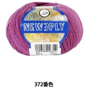 秋冬毛糸 『NEW 3PLY(ニュースリープライ) 372番色』 Puppy パピー