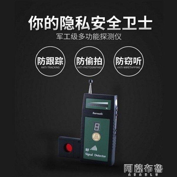 【現貨】屏蔽器 無線信號檢測儀防竊聽監聽監控探測器干擾屏蔽狗手機反   【新年禮品】