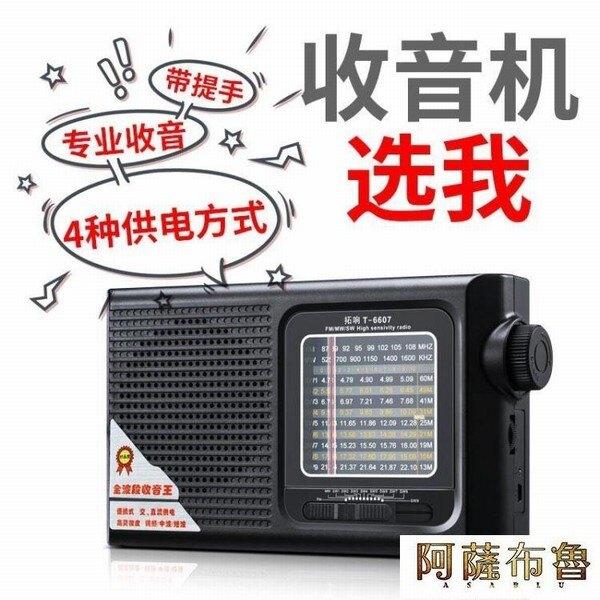 【現貨】收音機 收音機全波段便攜老式年fm調頻廣播半導體迷你小型微型復古隨身聽   【母親節禮物】