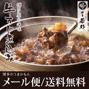 博多牛すじ煮込み2食パック【ネコポス/送料無料】
