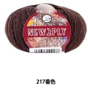 秋冬毛糸 『NEW 2PLY(ニューツープライ) 217(こげ茶)番色』 Puppy パピー