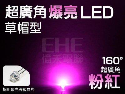 EHE】S5H16PK】超爆亮5mm廣角160°大晶草帽型LED(粉紅)。適DIY汽機車牌照燈/定位燈/尾燈/照地燈等用