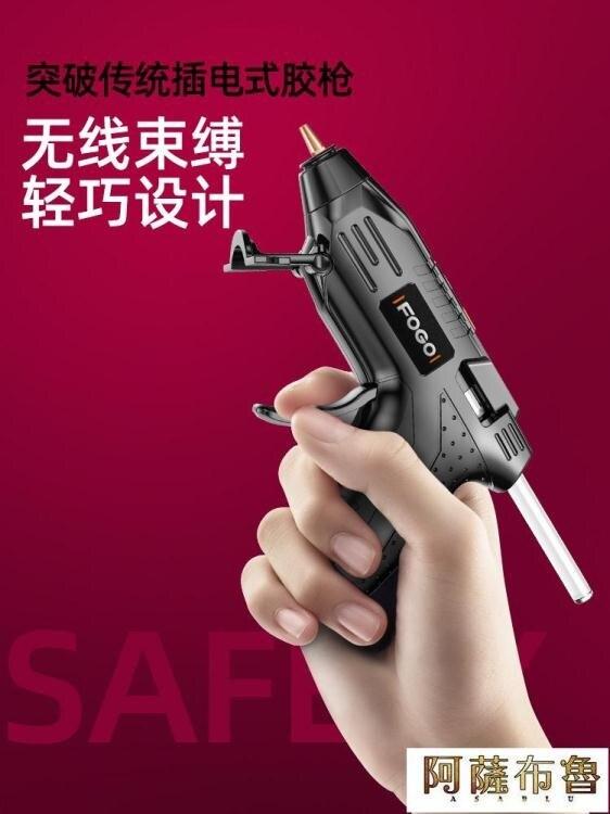 溶膠槍 富格家用鋰電熱熔膠槍兒童手工制作萬能充電式無線電熱融膠槍膠棒 快速出貨