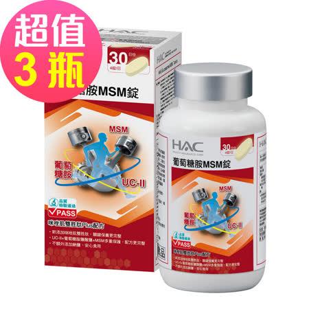 永信 HAC  葡萄糖胺MSM錠 120粒x3瓶