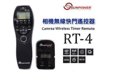 【eWhat億華】SUNPOWER RT-4 相機無線快門遙控器 CH32  RT4 FOR NIKON 公司貨 【2】預購