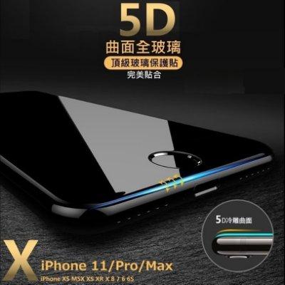 5D 頂級 曲面滿版  玻璃貼 保護貼 防指紋 iPhone 11 pro max iPhone11promax i11