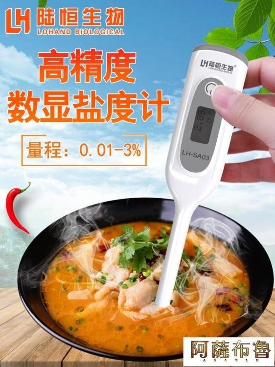 測鹽器 數顯鹽度計廚房食品湯汁熟食鹵水測量咸度電子表海水養殖測鹽器