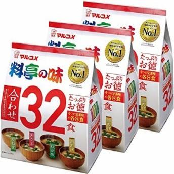 マルコメ たっぷりお徳料亭の味 即席味噌汁 32食3袋