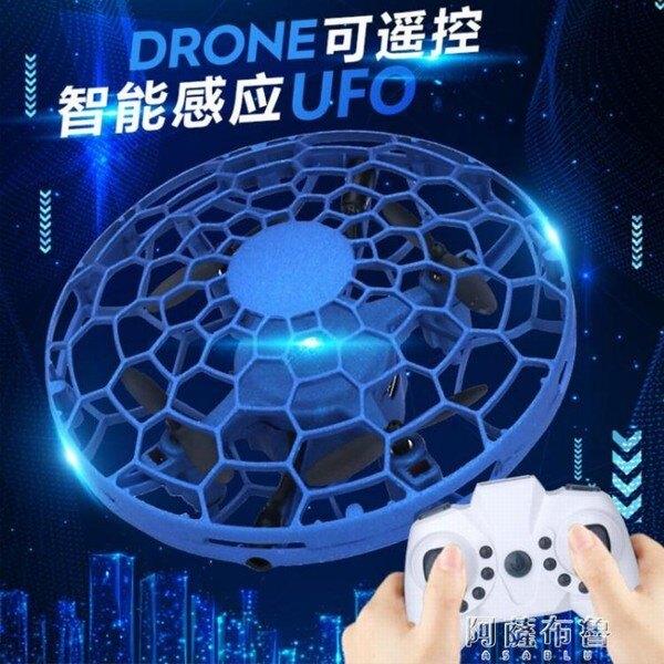 【現貨】無人機 UFO感應飛行器迷你四軸無人機小型飛機男孩耐摔懸浮飛碟兒童玩具   【新年禮品】