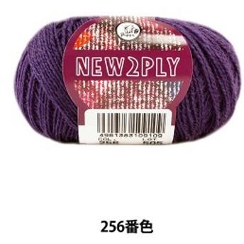 秋冬毛糸 『NEW 2PLY(ニューツープライ) 256番色』 Puppy パピー
